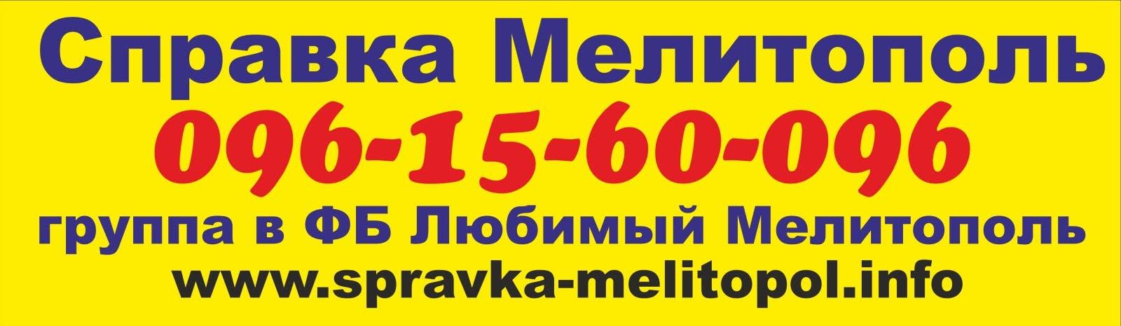 Справочник Мелитополя